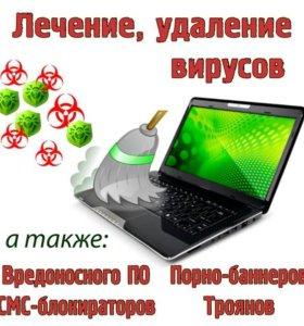 Удаление вирусов и блокираторов Windows