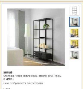 Стеллажи Ikea