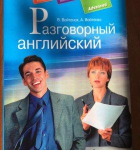 """Книга """"Разговорный английский: пособие по развитию"""