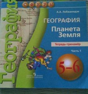 Тетрадь-тренажёр по географии 5-6 класс