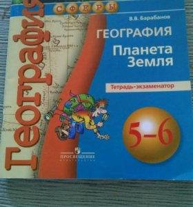 Тетрадь-экзаменатор по географии 5-6 класс