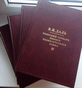Толковый словарь русского языка. В.И.Даль - 4 тома