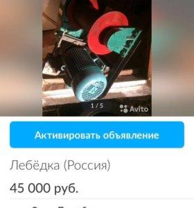 Лебёдка Строительная Россия