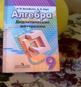 Дидактические материалы, алгебра