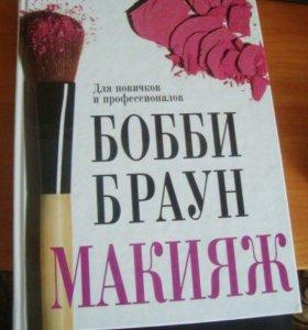 Бобби Браун книга