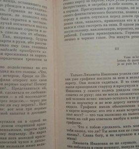 А.С. Пушкин Сочинения в трех томах. Том 3