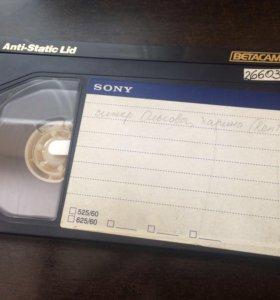 Видеокассеты Betacam SP 30 min