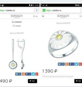 Комплект из серебра кольцо и серьги