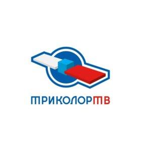 """Спутниковая тарелка """"Триколор"""""""