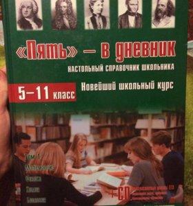 """Учебная литература """"Пять""""- в дневник"""