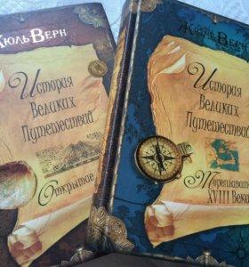Книги Жюль Верн 1,2 том