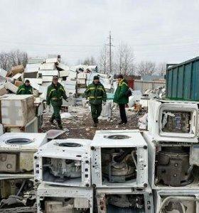 Утилизация стиральных машин