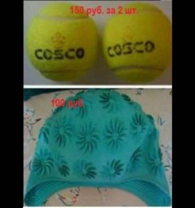 Мячи и шапочка для бассейна.