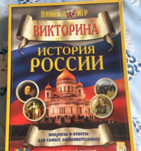 Викторина история России