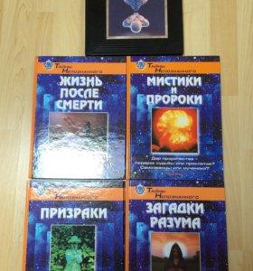 Книги мистика