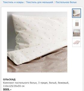 Продам новое постельное белье детское IKEA