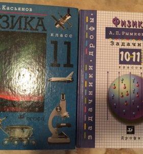 Учебник физики 11 класс + задачник