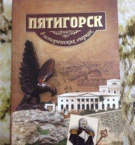 Книга про Пятигорск