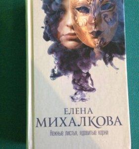 Книга Елены Михалковой