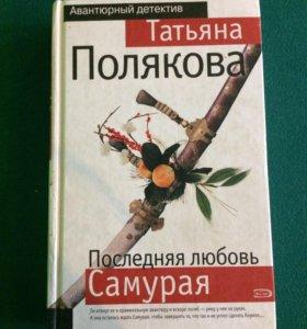 Книга Татьяны Поляковой