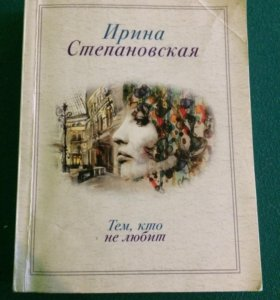 Книга Ирины Степановской