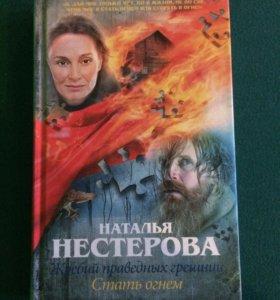 Книга Натальи Нестеровой