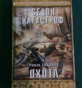 Книга Романа Глушкова