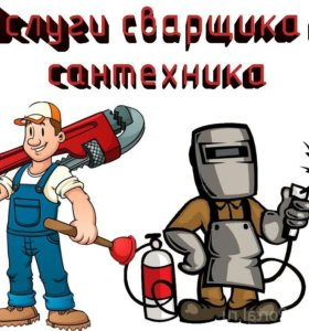 Услуги сварщика , сантехника и монтажника