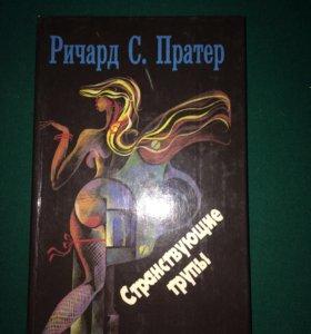 Книга Ричарда С. Пратер