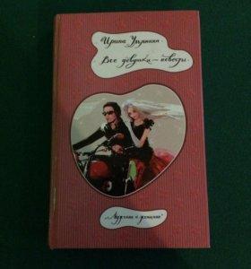 Книга Ирины Ульяниной