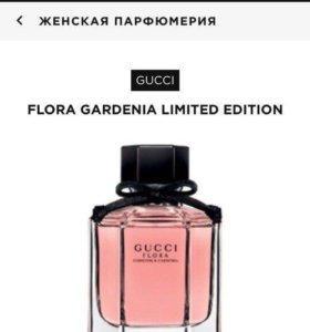 Flora gardenia limited edition