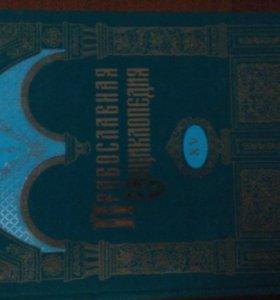 Православная энциклопедия. Том XV