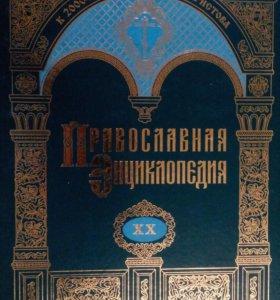 Православная энциклопедия. Том XX
