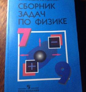 Сборник задач по физике 7-9кл