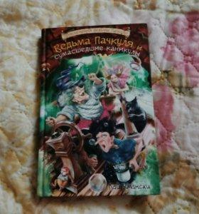 """Книга """"Ведьма Пачкуля и сумасшедшие каникулы"""""""