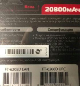 Внешний аккумулятор IconBit 20800mAh