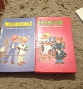 Математика  литература