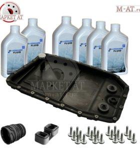Комплект для замены масла в АКПП bmw, Land Rover