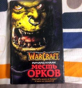 Книга Warcraft Месть Орков