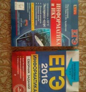 Книги ИКТ ЕГЭ