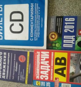 Книги ПДД,экзаменационные билеты,задачи