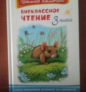 Внеклассное чтение.3 класс.