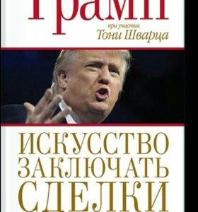 Книга успешного человека