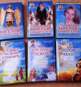 """Книги из серии """"Откровения Ангелов-Хранителей"""