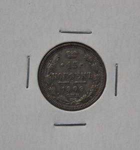 15 копеек 1909 г. СПБ ЭБ Николай II