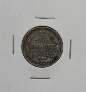 15 копеек 1912 г. СПБ ЭБ Николай II
