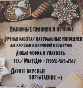 Имбирное печенье и пряники