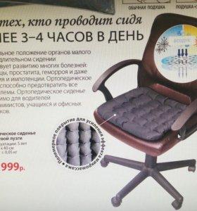 Ортопедическая подушка сиденье фаберлик