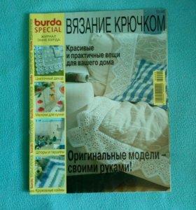 Журнал Burda special