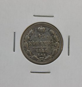 15 копеек 1880 г. СПБ НФ Александр II